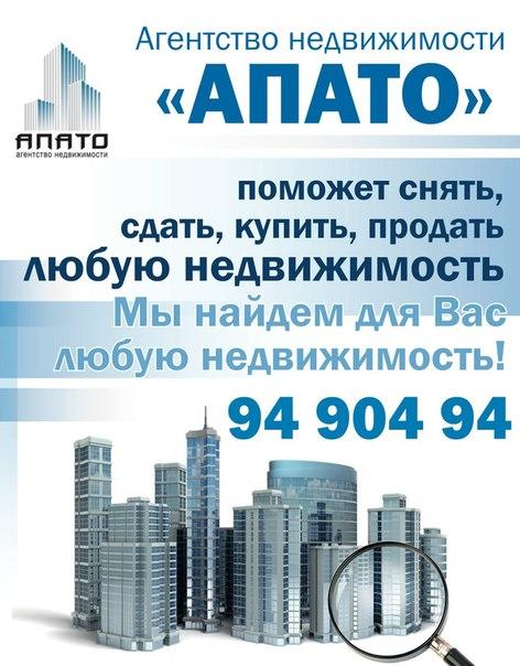 Услуги  Агентства Недвижимости «АПАТО»
