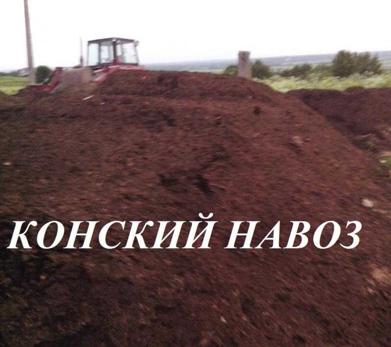 Конский навоз в мешках - лучший продукт для удобрения почвы