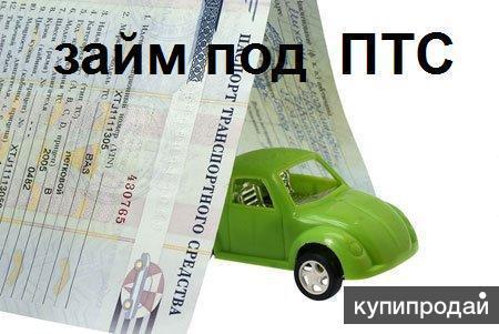 Залог автомобиля под птс в сочи займ птс Княжекозловский переулок