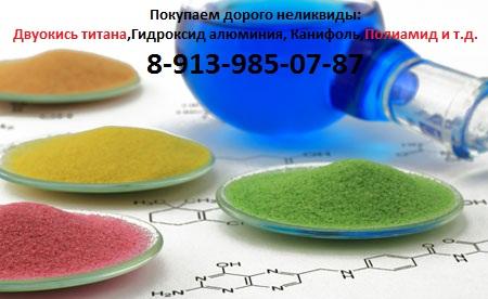 Купим на постоянной основе:  Электролит калиево-литиевый