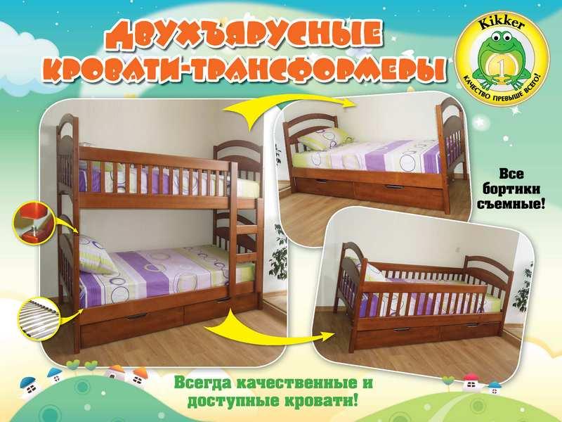 Двухъярусная кровать (разборная) из дерева 190х80см