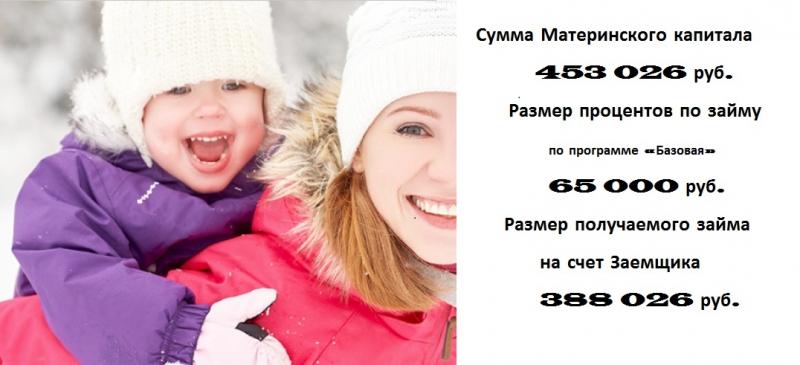 ипотеку под материнский капитал иркутск понял