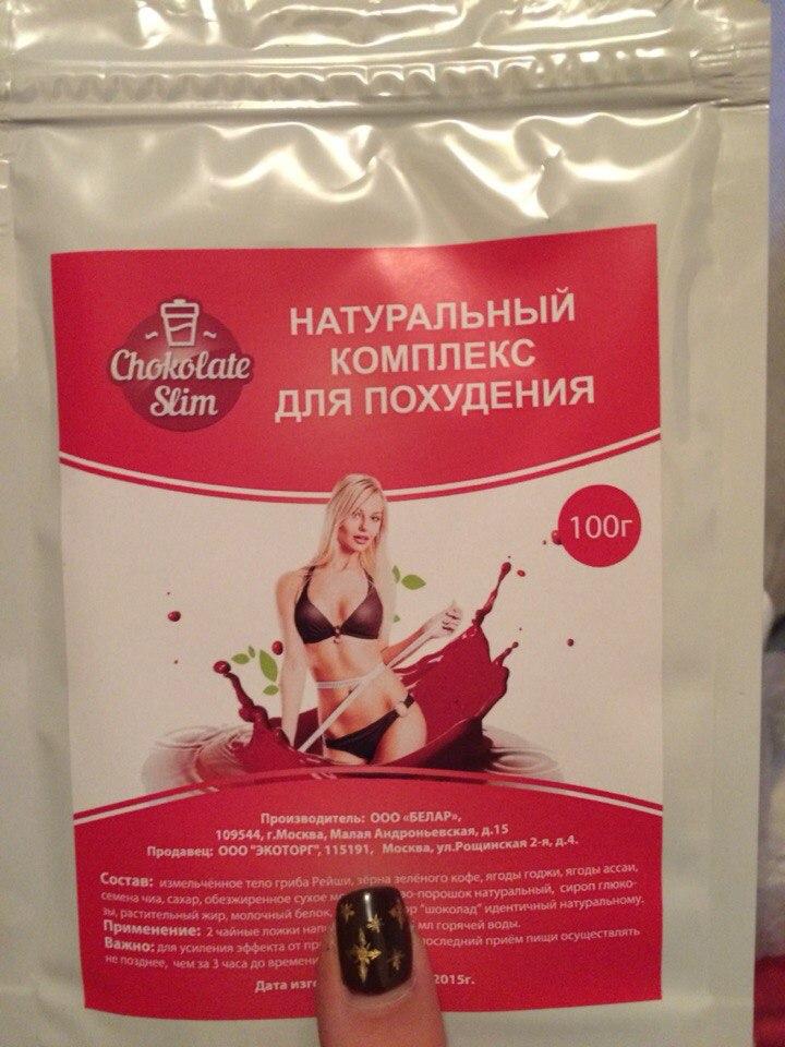 Chocolate Slim Для Похудения. «Шоколад Слим» для похудения — отзывы реальных людей
