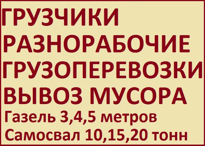 Грузчики Разнорабочие Транспорт Вывоз мусора Омск