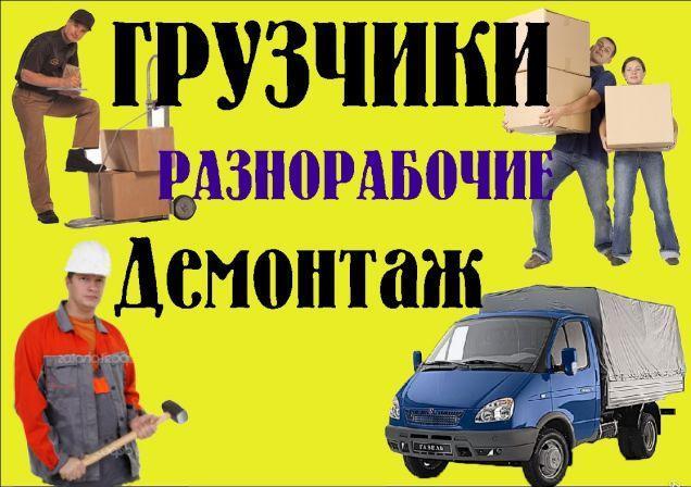 Грузчики грузоперевозки (вывоз мусора) переезды