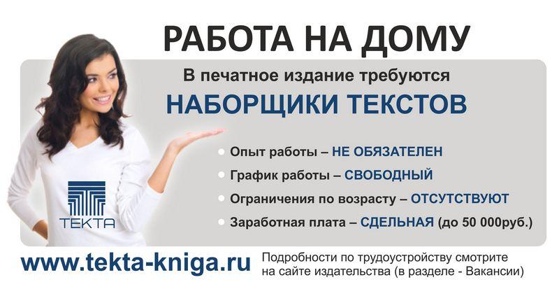 Работа переводчиком текстов на дому через интернет