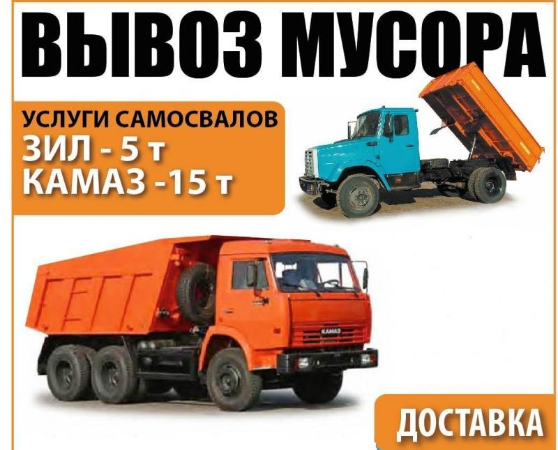Вывоз мусора Газель,Зил,Камаз Услуги Грузчиков