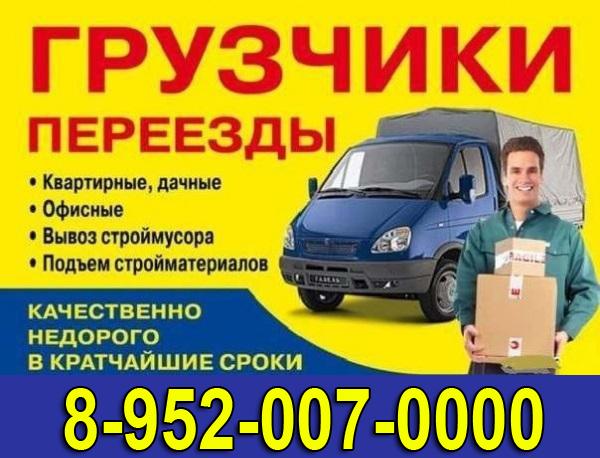 Грузчики в Барнауле,круглосуточно.Сборщики мебели.Грузоперевозки.Вывоз мусора.