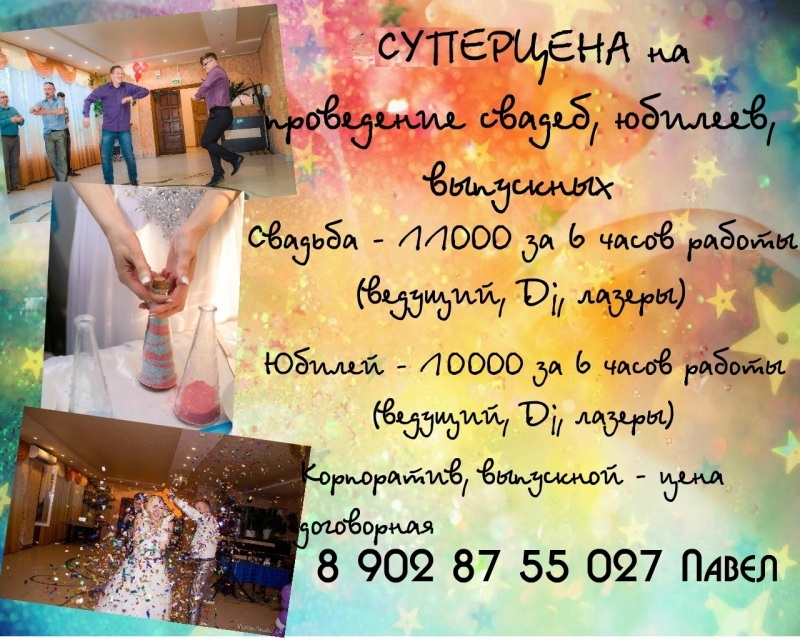 Свадьба, юбилей, корпоратив, выпускной - тамада, ведущий, Dj, лазер - Белоярский