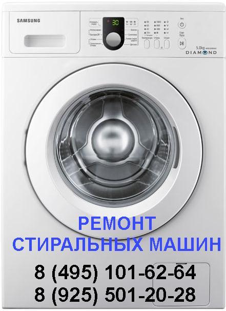 Ремонт стиральных машинок bosch м домодедовская мастерская стиральных машин 2-я Барышевская улица (город Щербинка)