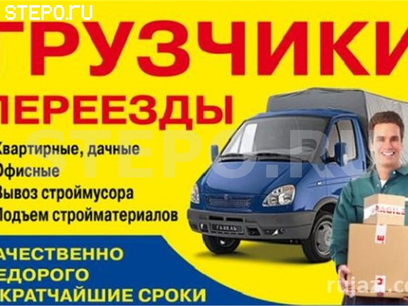 Переезд под ключ грузчики славяни.в Балашихе.
