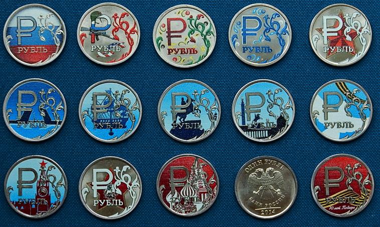 """Комплект цветных рублей: """"Супер Рубль"""""""