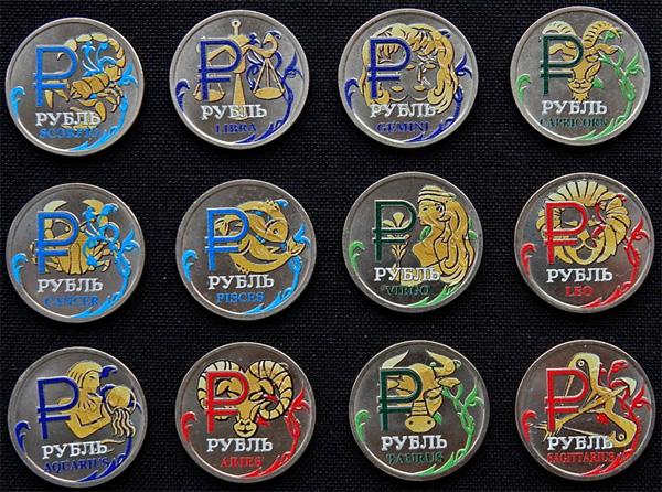 """Комплект цветных рублей: """"Зодиакальный гороскоп"""""""