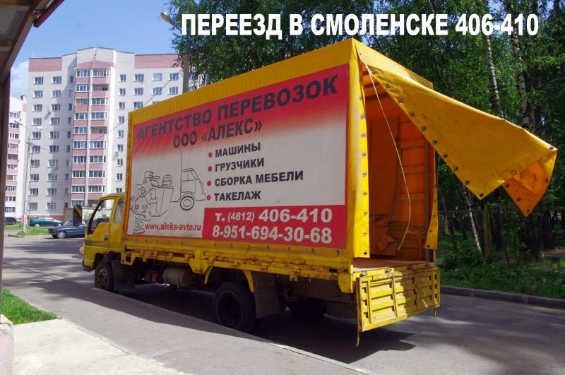 Организация переезда квартиры в Смоленске