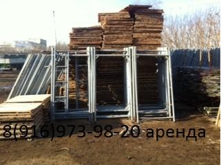 Рамные облегченные леса в аренду в Павлово-Посадском районе