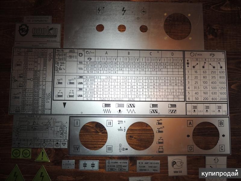 Таблички(шильды) для станков токарных ИТ1М, ИТВ250, 1К62,  16К20, 16В20.Изготовл