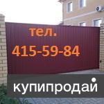 Откатные ворота с Автоматикой за 55 тысяч / АКЦИЯ