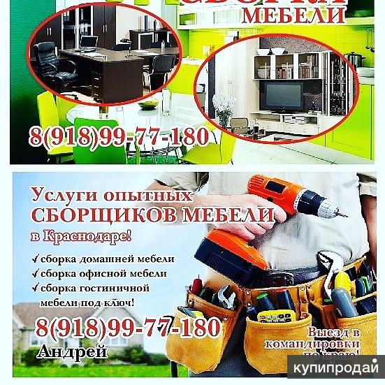 Сборщик мебели в Краснодаре