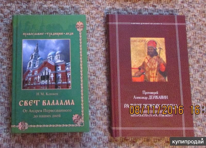 Много книг по Истории, Православию, Политике