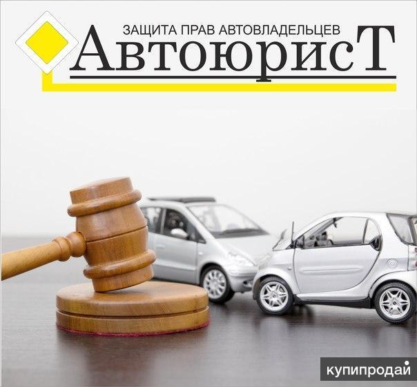 программа для компа автоюрист помощь автолюбителю кивнула: