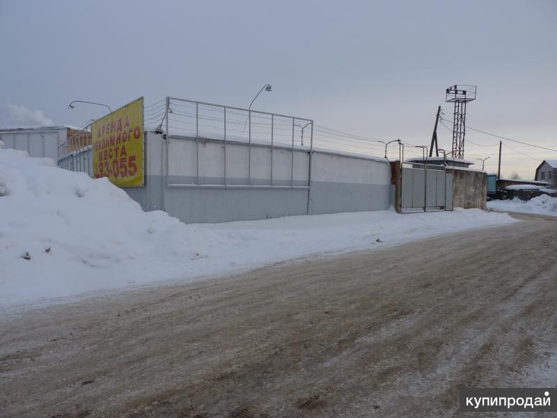 Сдам в аренду территорию огороженную ж/б забором под стоянку или открытый склад