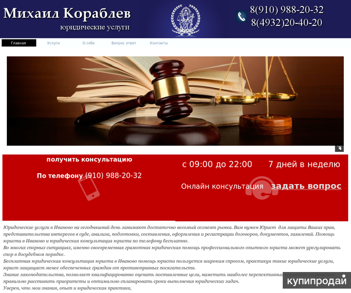 юристы онлайн консультация бесплатно иваново вдоль