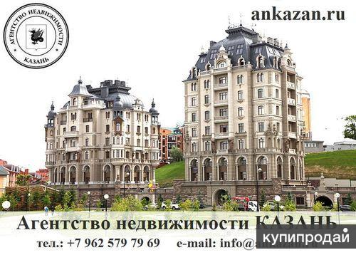 Продать квартиру в Казани - услуги риэлтора