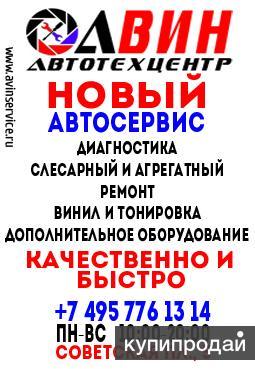 """Новый автотехцентр """"АВИН"""" в центре Чехова"""