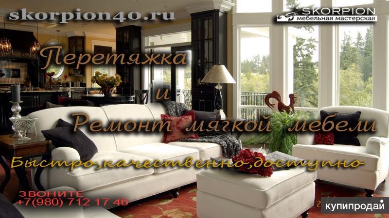 Перетяжка и ремонт мягкой мебели от Skorpion