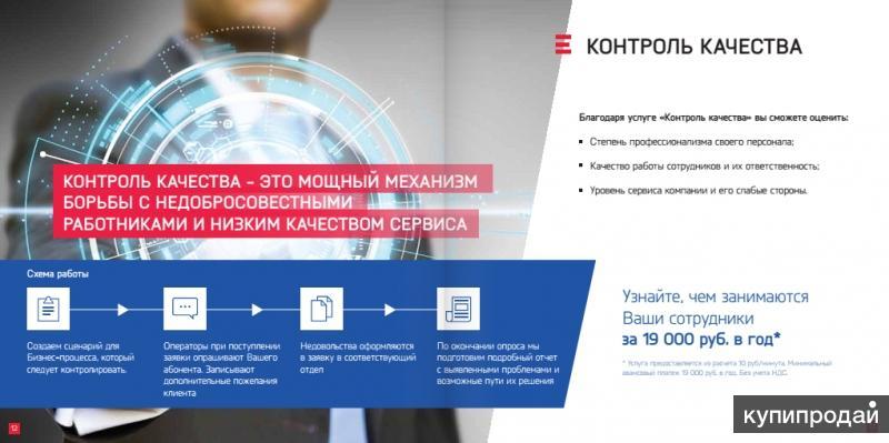 Контакт Центр профессиональный CallCenter