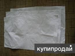 Мешки крепкоплетенные полипропиленовые б/у 25,50, 70 кг пищевые и технические.