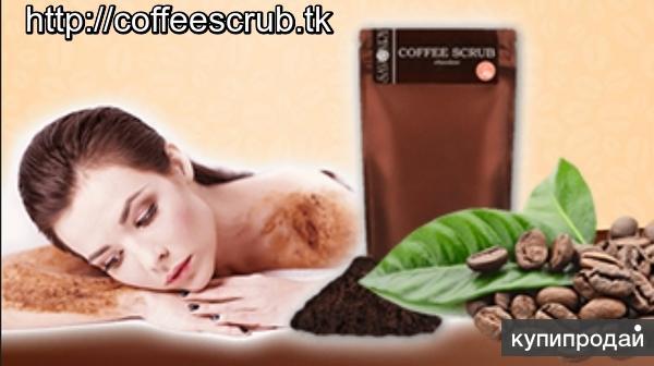 Кофейный скраб для лица и тела