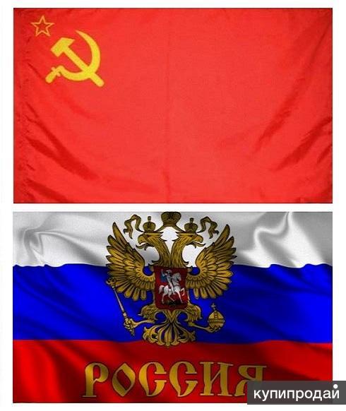Флаг россии и ссср картинка