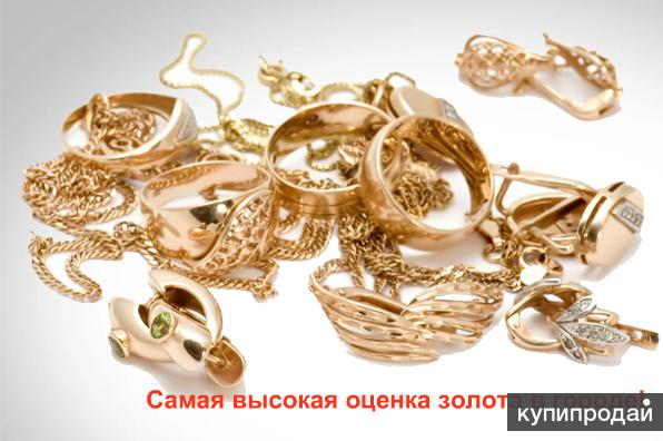 Скупка золота и серебра. ДОРОГО!