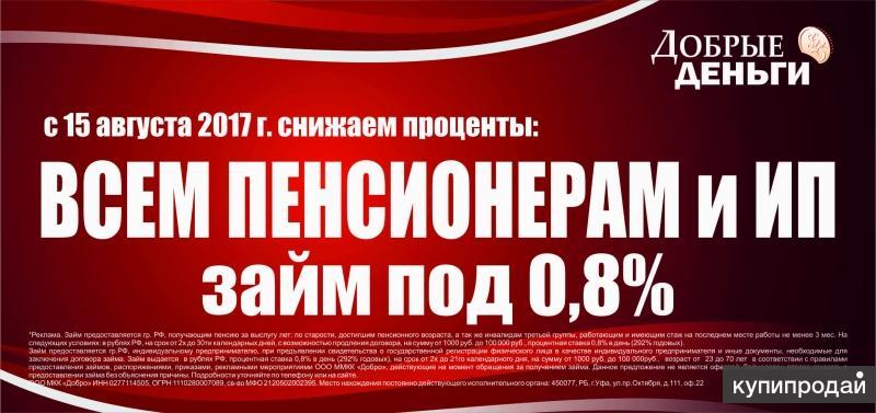 Займы БЕЗ ЗАЛОГА! Деньги за 15 минут. До 100000 руб, под 1 %, до 30 дней.