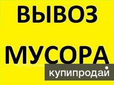 Вывоз Мусора Ангарск