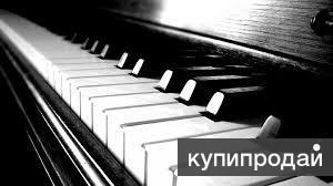Веду набор учеников на фортепиано на дому.