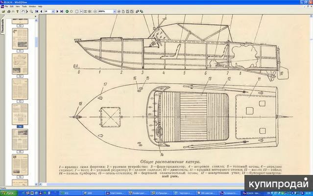 Каркас катера Амур.