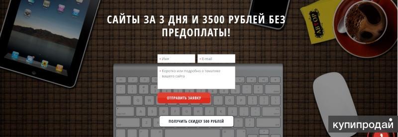 Создание сайтов для всех регионов РФ