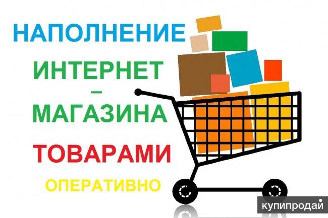 Наполнение сайта контентом, товарами