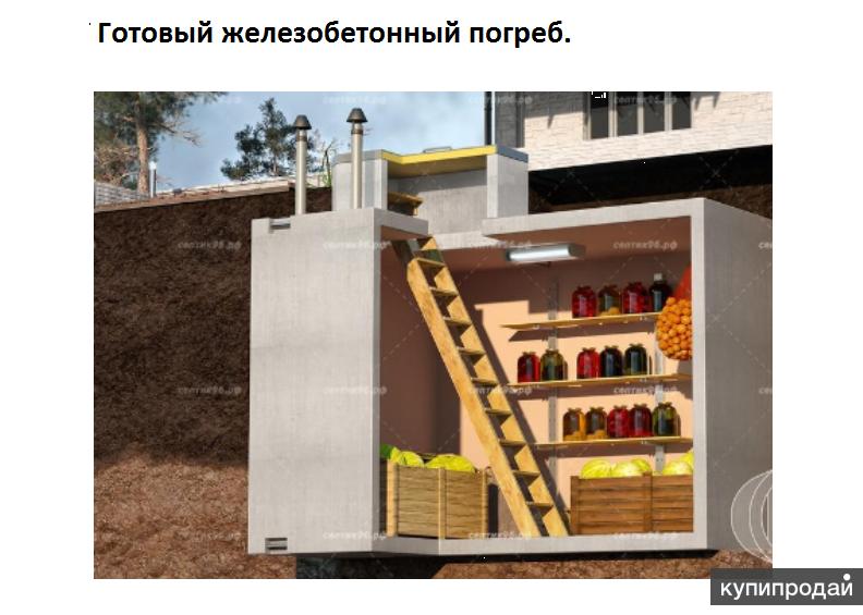 Готовый бетонный погреб.