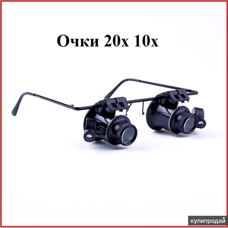 20x 10х Очки часовщика, очки ювелира, увеличительная линза, лупа