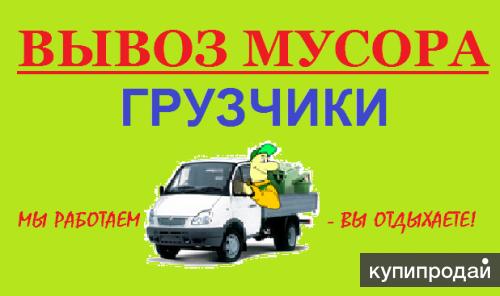 Вывоз мусора в Новороссийске. Вывоз хлама. Грузчики.