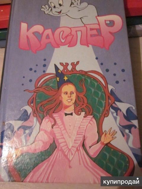 Каспер , серия книг