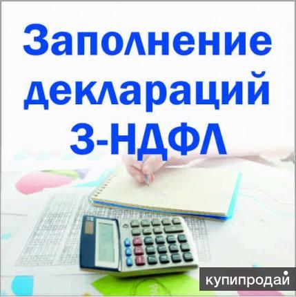 Декларация 3 ндфл услуги екатеринбург налоговая отчетность предоставляется в электронном виде