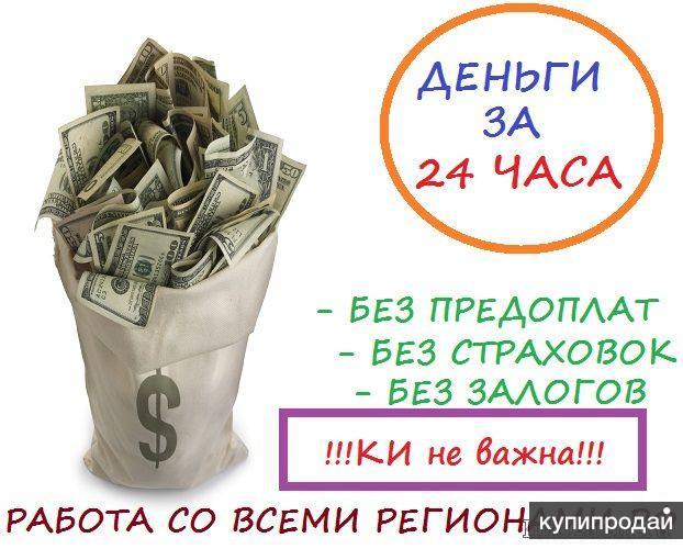 Кредит до 3 000 000 рублей