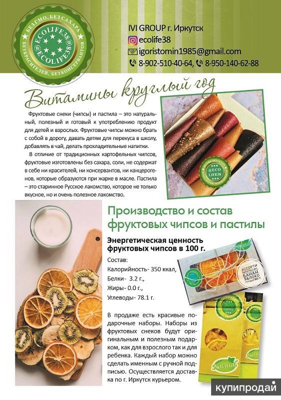 Эко-продукты премиум-класса