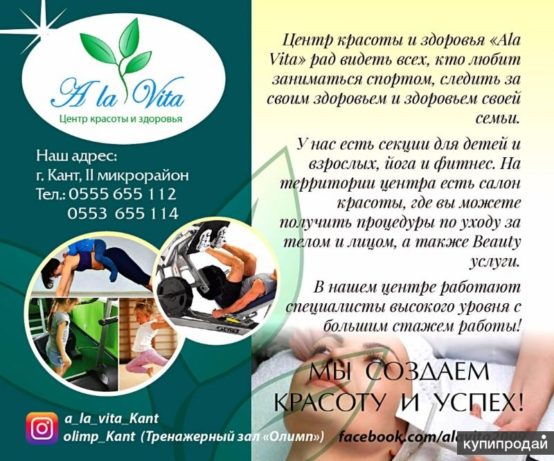 Центр красоты и здоровья A la Vita