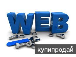 Разработка сайтов любой сложности