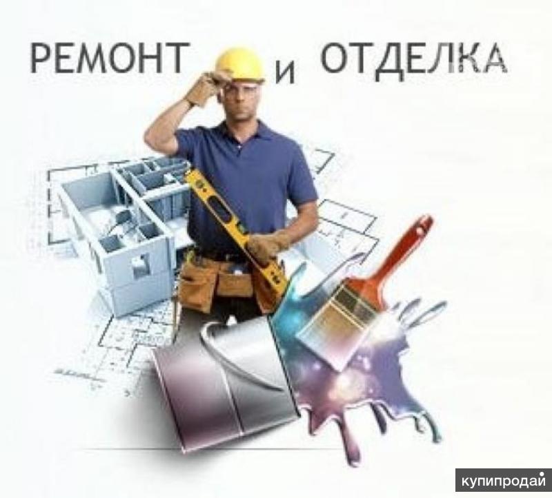 Отделочные работы (ремонтные работы)